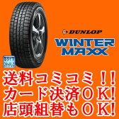 2015〜2016年製造◆送料無料◆WINTER MAXX WM01◆205/65R15◆1本価格◆新品スタッドレス冬タイヤ◆ダンロップ◆ウインターマックス