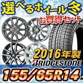 【2016年製】 スタッドレスタイヤ ブリヂストン ブリザック レボ GZ 155/65R14 75Q & 選べるホイール 4.5-14 タイヤホイール4本セット 155/65-14 BRIDGESTONE BLIZZAK REVO GZ