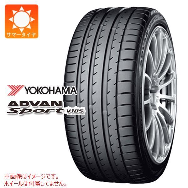 サマータイヤ 255/35R20 (97Y) XL ヨコハマ アドバンスポーツ V105 YOKOHAMA ADVAN Sport V105S