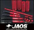 JAOS BATTLEZ×SUS コンプリートセット 50mmリフトアップ プラド 90系 5dr DT 品番A750061B バトルズ