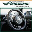 AMSECHS アムゼックス MINI COOPER S R55/R56/R57/R58/R59/R60/R61 専用イタリアン仕様レザースポーツステアリング(AT/MT共に装着可) 品番:AMSE-ST001/R