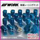 WORK RS軽量ジュラルミンロックナットセット 1台分 ※ホイールと同時購入で送料無料!