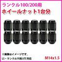 ランクル100/200 LS ランクル76/79用 ブラックナット M14x1.5 1台分 ※ホイールと同時購入で送料無料!