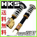 HKS HIPERMAX MAX IV GT マツダ アテンザ GJ2FP SH-VPTR 15/01〜 品番:80230-AZ004 ハイパーマックス 車高調