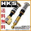 HKS HIPERMAX MAX IV SP スバル インプレッサ GDB EJ20(TURBO) 00/10〜04/05 品番:80250-AF004 ハイパーマックス 車高調