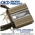 オカダプロジェクツ プラズマグラウンド BMW 5シリーズ 525i E60/61 品番 SG311002B PLASMA GROUND