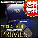 REVSPEC PRIMES フロント用 SUBARU BH5 レガシィツーリングワゴン 98/11〜03/5 品番 PR-F091 ウェッズレブスペックプライムブレーキパッド