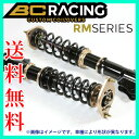 BC Racing RM Coilover Kit MA-TYPE アウディ TT 8J 2WD/AWD 2006- 品番:S-13-MA BCレーシング コイルオーバーキット 車高調