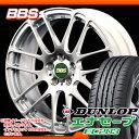 サマータイヤ 165/60R15 77H ダンロップ エナセーブ EC203 & BBS RE-L2 5.0-15 タイヤホイール4本セット