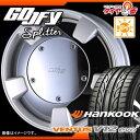 サマータイヤ 195/50R15 82V ハンコック ベンタス V12evo2 K120 & グーフィースプリッター 6.0-15 タイヤホイール4本セット