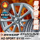 205/60R16 92H ダンロップ DUNLOP EC202 AZスポーツ SY-10 サマータイヤホイール4本セット【低燃費 エコタイヤ】