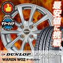 175/65R15 84S ダンロップ DUNLOP EC202 ヴァーレンW02 サマータイヤホイール4本セット【低燃費 エコタイヤ】