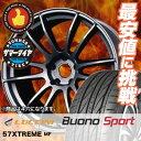205/40R17 84W XL LUCCINI ルッチーニ Buono Sport ヴォーノ スポーツ RAYS GRAMLIGHTS 57 Xtreme レイズ グラムライツ 57エクストリーム サマータイヤホイール4本セット