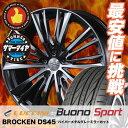 215/45R17 91V LUCCINI ルッチーニ Buono Sport ヴォーノ スポーツ BROCKEN DS45 ブロッケン DS45 サマータイヤホイール4本セット