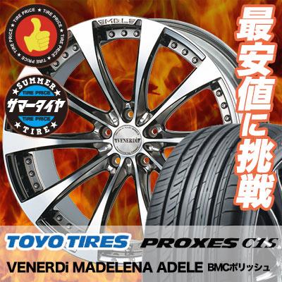 215/45R18 TOYO TIRES トーヨー タイヤ PROXES C1S  プロクセス C1S VENERDi MADELENA ADELE ヴェネルディ マデリーナ アデーレ サマータイヤホイール4本セット 18インチ TOYO TIRES トーヨー タイヤ PROXES C1S  プロクセス C1S 215/45/18 215-45-18 サマーホイールセット