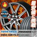 235/50R18 101W TOYO TIRES トーヨー タイヤ PROXES C1S プロクセス C1S ENKEI AME FS-01 エンケイ AME FS01 サマータイヤホイール4本セット