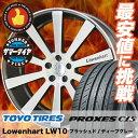 245/35R19 TOYO TIRES トーヨー タイヤ PROXES C1S プロクセスC1S Lowenhart LW10 レーベンハート LW10 サマータイヤホイール4本セット