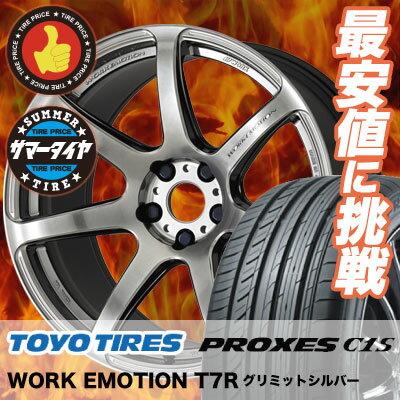 225/50R18 TOYO TIRES トーヨー タイヤ PROXES C1S プロクセスC1S WORK EMOTION T7R ワーク エモーション T7R サマータイヤホイール4本セット 18インチ TOYO TIRES トーヨー タイヤ PROXES C1S プロクセスC1S 225/50/18 225-50-18 サマーホイールセット