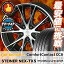 245/45R18 CONTINENTAL е│еєе┴е═еєе┐еы ComfortContact CC6 е│еєе╒ейб╝е╚е│еєе┐епе╚ CC6 STEINER NEX TX5 е╖ехе┐еде╩б╝ е═е├епе╣е╖еъб╝е║ TX5 е╡е▐б╝е┐едефе█едб╝еы4╦▄е╗е├е╚