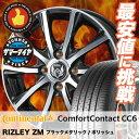 185/65R15 CONTINENTAL コンチネンタル ComfortContact CC6 コンフォートコンタクト CC6 weds RIZLEY ZM ウェッズ ライツレー ゼットエム サマータイヤホイール4本セット