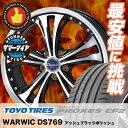 205/50R17 89V TOYO TIRES トーヨー タイヤ PROXES CF2 プロクセス CF2 Warwic DS769 ワーウィック DS769 サマータイヤホイール4本セット