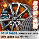 【新型プリウス専用】 195/65R15 91H TOYO TIRES トーヨータイヤ PROXES CF2 プロクセス CF2 Euro Speed V25 ユーロスピード V25 サマータイヤホイール4本セット