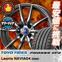 195/55R16 87V TOYO TIRES トーヨー タイヤ PROXES CF2 プロクセスCF2 weds LEONIS NAVIA 04 ウエッズ レオニス ナヴィア 04 サマータイヤホイール4本セット