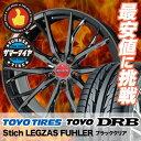 215/45R17 91W TOYO TIRES トーヨー タイヤ DRB DRB Stich LEGZAS FUHLER シュティッヒ レグザス フューラー サマータイヤホイール4本セット