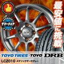 185/55R16 83V TOYO TIRES トーヨー タイヤ DRB LCZ010 LCZ010 サマータイヤホイール4本セット
