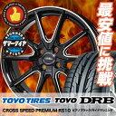 165/50R16 75V TOYO TIRES トーヨー タイヤ DRB DRB CROSS SPEED PREMIUM RS10 クロススピード プレミアム RS10 サマータイヤホイール4本セット