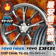 195/50R16 84V TOYO TIRES トーヨー タイヤ DRB Cliff Climb TC-02 クリフクライム TC02 サマータイヤホイール4本セット