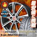 225/40R18 DUNLOP ダンロップ DIREZZA Z3 ディレッツァ Z3 B-win ZENATO9 B-win ゼナート9 サマータイヤホイール4本セット