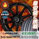 【新型プリウス専用】 195/65R15 91S DUNLOP ダンロップ EC202L Euro Speed MX-01 ユーロスピード MX-01 サマータイヤホイール4本セット