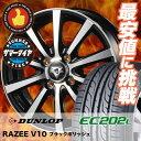 175/65R14 82S DUNLOP ダンロップ EC202L Razee V10 レイジーブイテン サマータイヤホイール4本セット