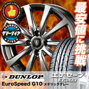 『期間限定送料無料!!国産 サマータイヤセット』 155/65R13 73S DUNLOP ダンロップ ENASAVE EC203 エナセーブ EC203 Euro Speed G10 ユーロスピード G10 サマータイヤホイール4本セット
