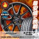 155/65R14 75S DUNLOP ダンロップ ENASAVE EC203 エナセーブ EC203 CROSS SPEED PREMIUM RS10 クロススピード プレミアム RS10 サマータイヤホイール4本セット
