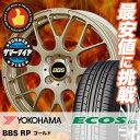 汽機車用品 - 185/55R15 82V YOKOHAMA ヨコハマ ECOS ES31 エコス ES31 BBS RP BBS RP サマータイヤホイール4本セット