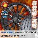 245/40R19 98Y XL FALKEN ファルケン AZENIS FK510 アゼニス FK510 Leyseen SP-M レイシーン SP-M サマータイヤホイール4本セット