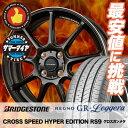 165/55R14 BRIDGESTONE ブリヂストン REGNO GR-Leggera レグノ GR レジェーラ CROSS SPEED HYPER EDITION RS9 クロススピード ハイパーエディション RS9 サマータイヤホイール4本セット