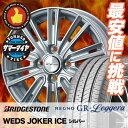 165/55R14 BRIDGESTONE ブリヂストン REGNO GR-Leggera レグノ GR レジェーラ WEDS JOKER ICE ウェッズ ジョーカー アイス サマータイヤホイール4本セット