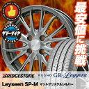 165/55R14 BRIDGESTONE ブリヂストン REGNO GR-Leggera レグノ GR レジェーラ Leyseen SP-M レイシーン SP-M サマータイヤホイール4本セット