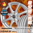 155/65R14 75H BRIDGESTONE ブリヂストン REGNO GR-Leggera レグノ GR レジェーラ KIZUNA-SF キズナ SF サマータイヤホイール4本セット