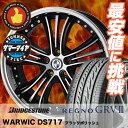 215/55R17 94V BRIDGESTONE ブリヂストン REGNO GRV2 レグノ GRV-2 Warwic DS717 ワーウィック DS717 サマータイヤホイール4本セット