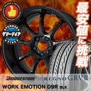 215/55R17 94V BRIDGESTONE е╓еъе┬е╣е╚еє REGNO GRV2 еье░е╬ GRV-2 WORK EMOTION D9R еяб╝еп еиетб╝е╖ечеє D9R е╡е▐б╝е┐едефе█едб╝еы4╦▄е╗е├е╚