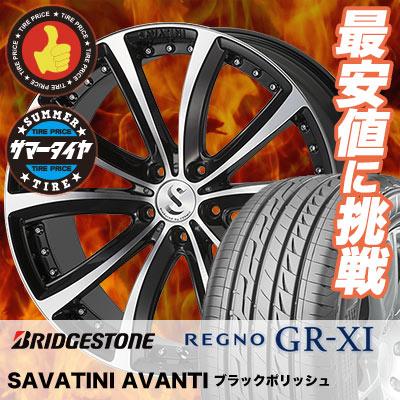 245/40R20 BRIDGESTONE ブリヂストン REGNO GR-XI レグノ GR クロスアイ SAVATINI AVANTI サヴァティーニ アヴァンティ サマータイヤホイール4本セット 20インチ BRIDGESTONE ブリヂストン REGNO GR-XI レグノ GR クロスアイ 245/40/20 245-40-20 サマーホイールセット