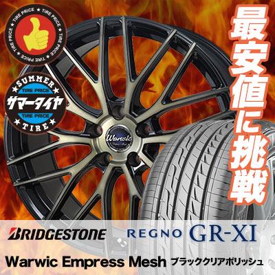 225/45R18 BRIDGESTONE ブリヂストン REGNO GR-XI レグノ GR クロスアイ Warwic Empress Mesh ワーウィック エンプレスメッシュ サマータイヤホイール4本セット 18インチ BRIDGESTONE ブリヂストン REGNO GR-XI レグノ GR クロスアイ 225/45/18 225-45-18 サマーホイールセット