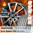 【新型プリウス専用】 195/65R15 88H BRIDGESTONE ブリヂストン REGNO GR-XI レグノ GR クロスアイ Euro Speed V25 ユーロスピード V25 サマータイヤホイール4本セット