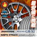 235/45R17 BRIDGESTONE ブリヂストン REGNO GR-XI レグノ GR クロスアイ IGNITE XTRACK イグナイト エクストラック サマータイヤホイール4本セット