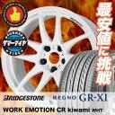 225/45R18 91W BRIDGESTONE ブリヂストン REGNO GR-XI レグノ GR クロスアイ WORK EMOTION CR kiwami ワーク エモーション CR 極 サマータイヤホイール4本セット