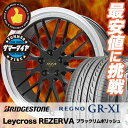 245/45R17 BRIDGESTONE е╓еъе┬е╣е╚еє REGNO GR-XI еье░е╬ GR епеэе╣евед Leycross REZERVA еьедепеэе╣ еье╝еыеЇеб е╡е▐б╝е┐едефе█едб╝еы4╦▄е╗е├е╚